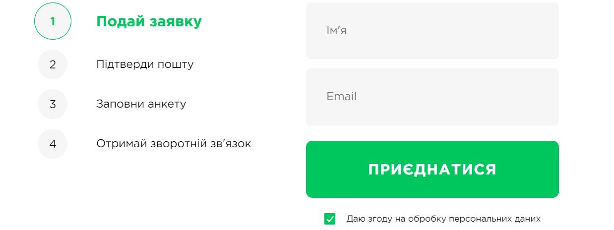 форма реєстрації на сайті кандидата в президенти