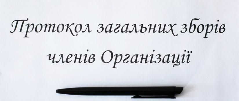 оформлення протоколу загальних зборів організації