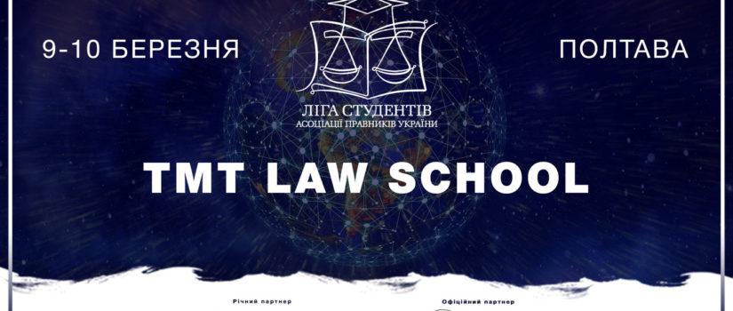 tmt law school - правничий захід для студентів