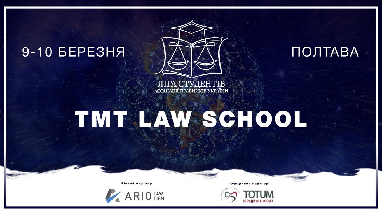 tmt law school - правнича школа для студентів