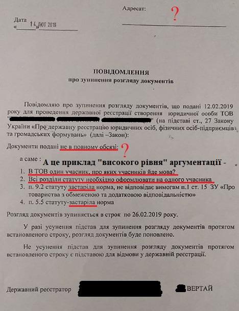 Приклад необґрунтованого рішення державного реєстратора.