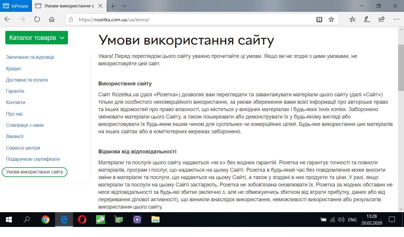 порушення правового оформлення сайту магазину