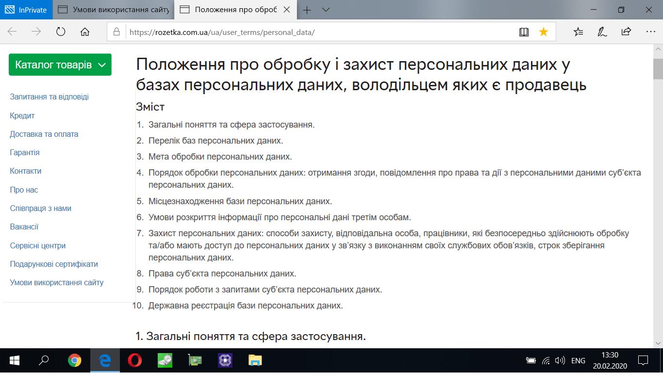 Положення сайту Rozetka про обробку і захист персональних даних.