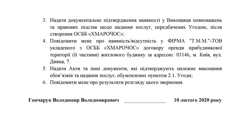 Вимога споживача до ТОВ.