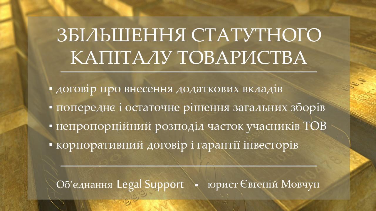 Договір про внесення додаткових вкладів до статутного капіталу.