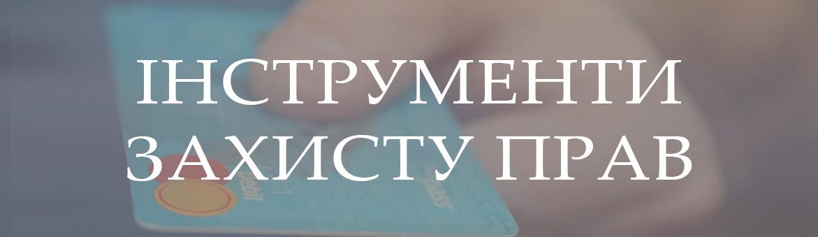 Універсальний електронний куток споживача і його інструменти захисту прав покупця.