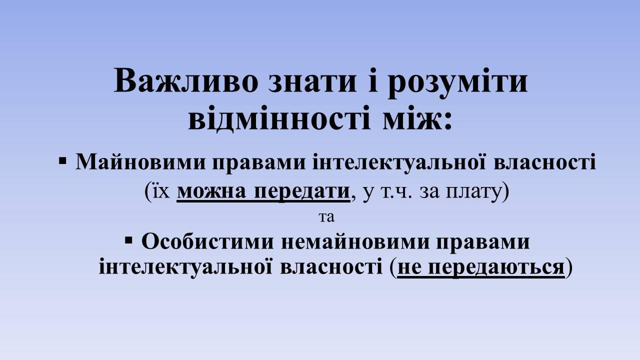 Майнові права інтелектуальної власності на програмний продукт, передача і оформлення за законодавством України. Чому можна передати майнові права і не можна передати особисті немайнові права розробника ПЗ?