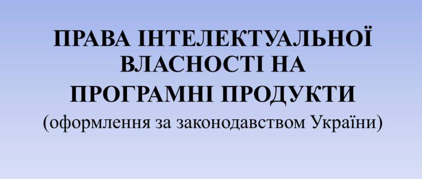 Права інтелектуальної власності на програмне забезпечення і програмні продукти в Україні.