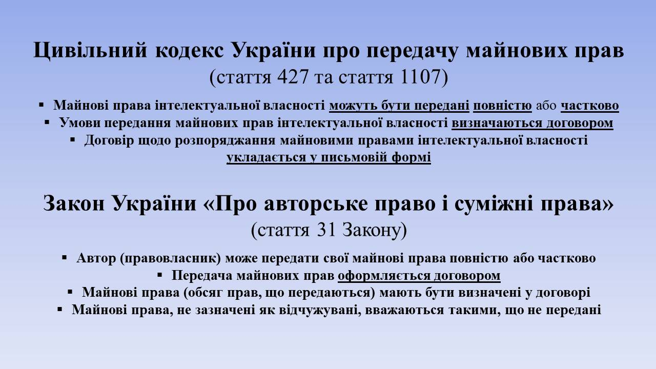 """Закон про майнові права інтелектуальної власності та їх передачу на підставі договору. Що нам каже Цивільний кодекс України та Закон України """"Про авторське право і суміжні права""""? Розбір норм закону."""